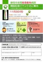 静岡市夜間救急動物病院の開設記念のお知らせ